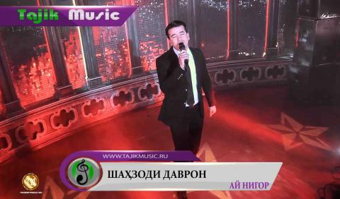 Шахзоди Даврон - Ай нигор (Клипхои Точики 2016)