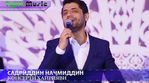 Садриддин Начмиддин - Вой доде (Клипхои Точики 2017)
