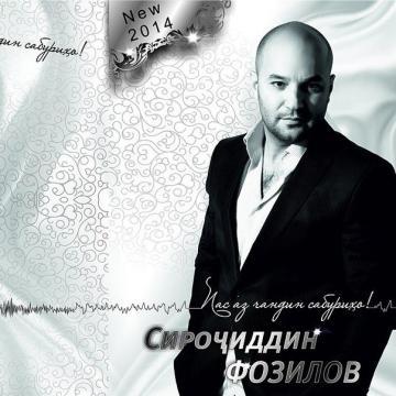 Сирочиддин Фозилов - Бону Бону