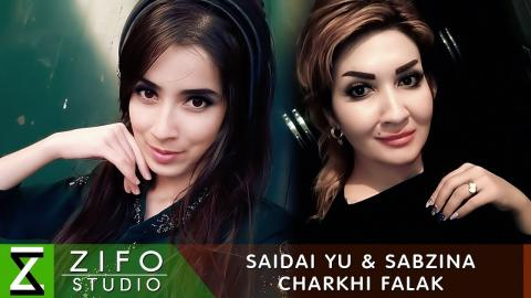 Саидаи Юсуфзода ва Сабзина - Чархи фалак (Клипхои Точики 2019)