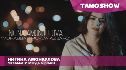 Нигина Амонкулова - Мухаббати мурда аз чафо (Клипхои Точики 2016)