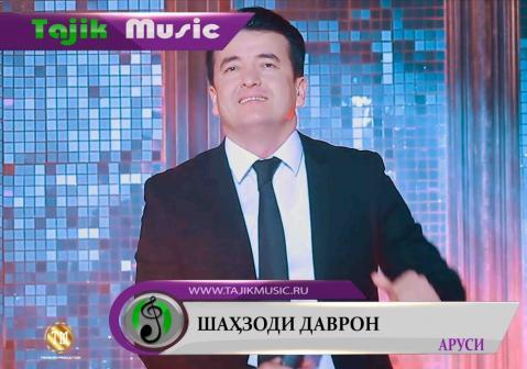 Шахзоди Даврон - Аруси (Клипхои Точики 2016)