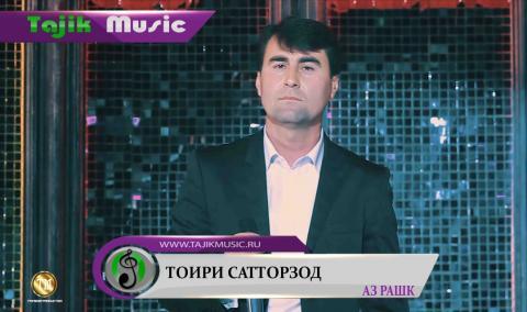 Тоири Сатторзод - Аз рашк (Клипхои Точики 2016)