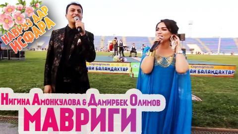 Нигина Амонкулова ва Дамирбек Олимов - Мавриги (Клипхои Точики 2020)