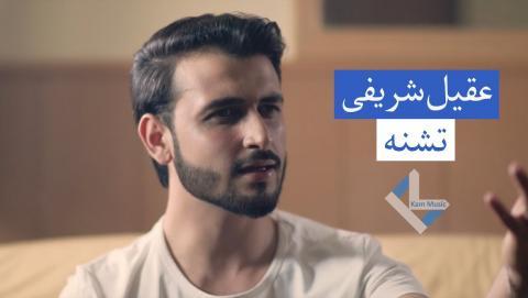 Aqil Sharifi - Tashna (Клипхои Афгони 2019)