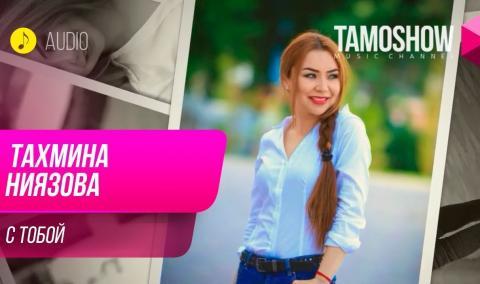 Тахмина Ниязова - С тобой (Клипхои Точики 2019)