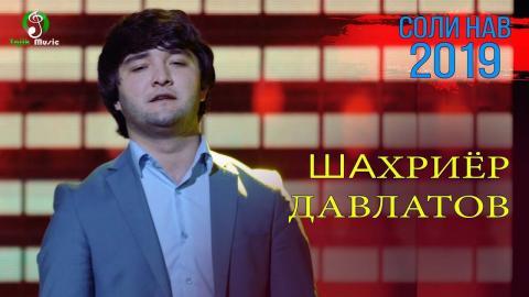 Шахриёр Давлатов - Аз ишки ту менолам (Клипхои Точики 2019)