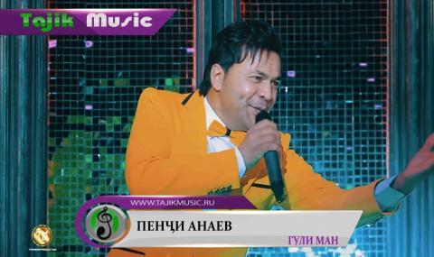 Пенчи Анаев - Гули ман (Клипхои Точики 2016)