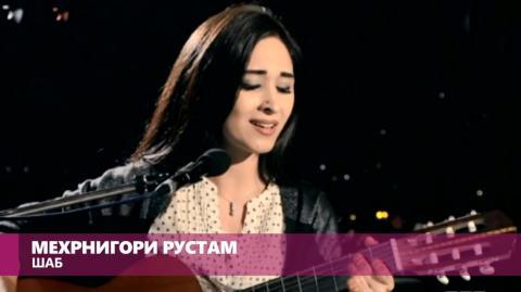 Мехрнигори Рустам - Шаб  (Клипхои Точики 2016)