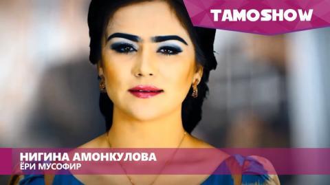 Нигина Амонкулова - Ёри мусофир (2016)