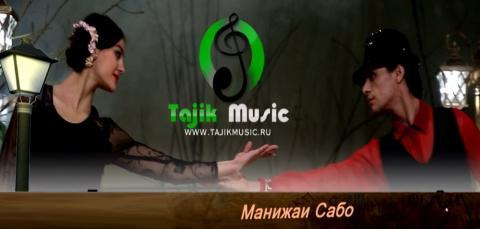 Манижаи Сабо - Танго (Клипхои Точики 2017)