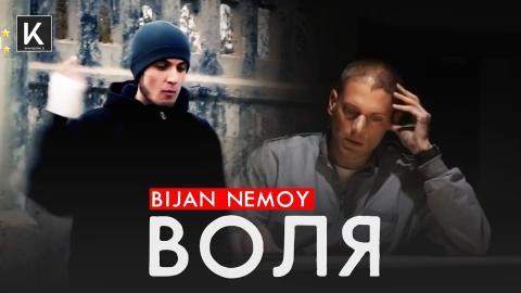 Bijan Nemoy - Воля (Клипхои Точики 2019)