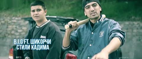 B.I.G ft. Шикорчи - Стили кадима (Клипхои Точики 2017)