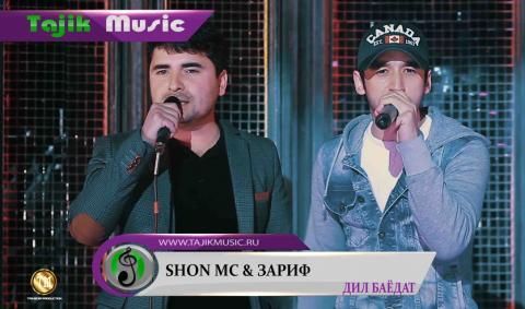 Shon MC ва Зарифи Носири - Дил баёдат (Клипхои Точики 2016)