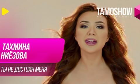 Тахмина Ниязова - Ты не достоин меня (Клипхои Точики 2019)